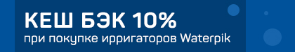 Waterpik_кеш бэк 10%